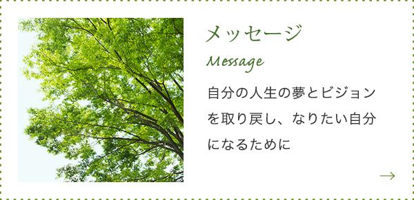 メッセージ Message